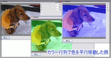 ColorMatrixで色の平行移動をした例
