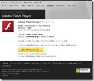 Flash Playerダウンロードページ